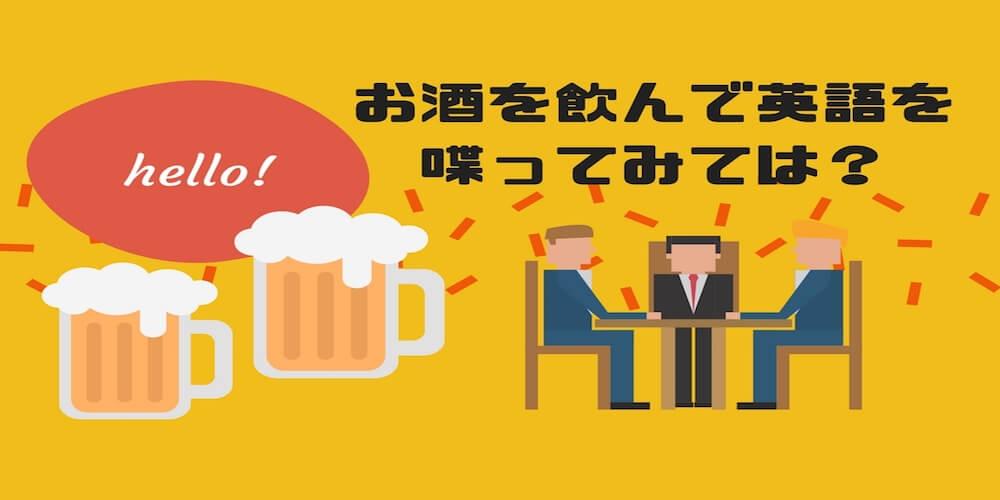 一度お酒を飲んで英語を喋ってみては