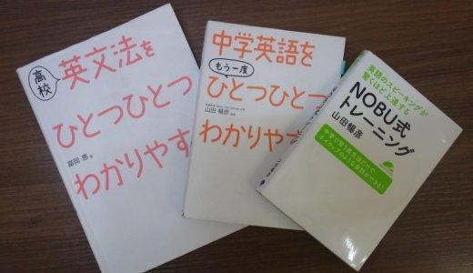 日本の教材で学べる&授業数を絞っている〜サウスピークの他語学学校との違い(4)〜