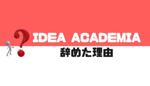 IDEA ACADEMIAでのフィリピン留学を、解約してきた!