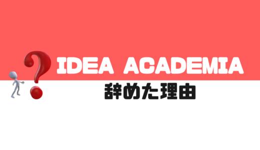 IDEA ACADEMIAでのフィリピン留学を、解約してきた!