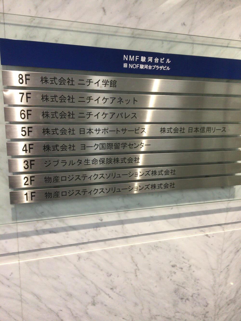 ヨーク国際留学センターは4階