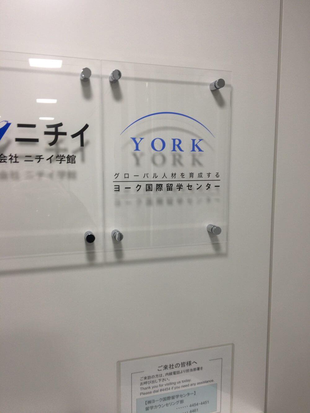 ヨーク国際留学センター4階
