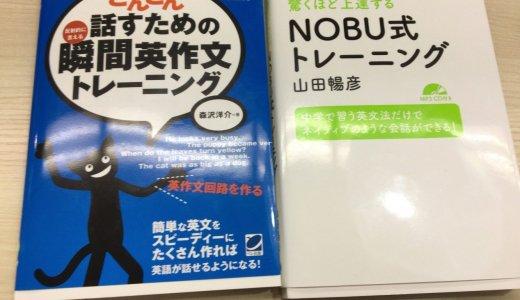 瞬間英作文のバイブル「どんどん話すための瞬間英作文」と「NOBU式トレーニング」を徹底比較!