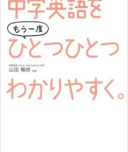 中学英語をひとつひとつわかりやすく。を英語の勉強初心者が1日で読破してみた