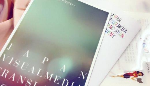 【映像翻訳の仕事を体験!】日本映像翻訳アカデミー(JVTA)のオープンスクールに行ってきた