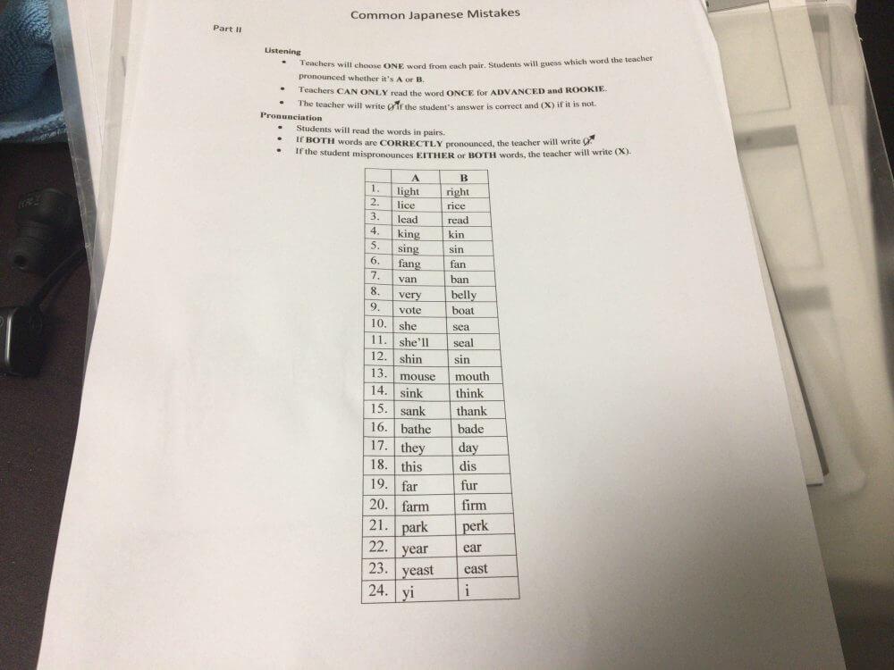 エングリットの英語発音強制テスト