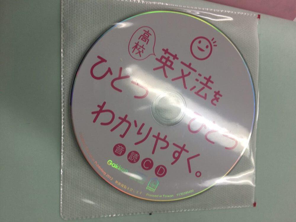 高校英文法をひとつひとつわかりやすく CD