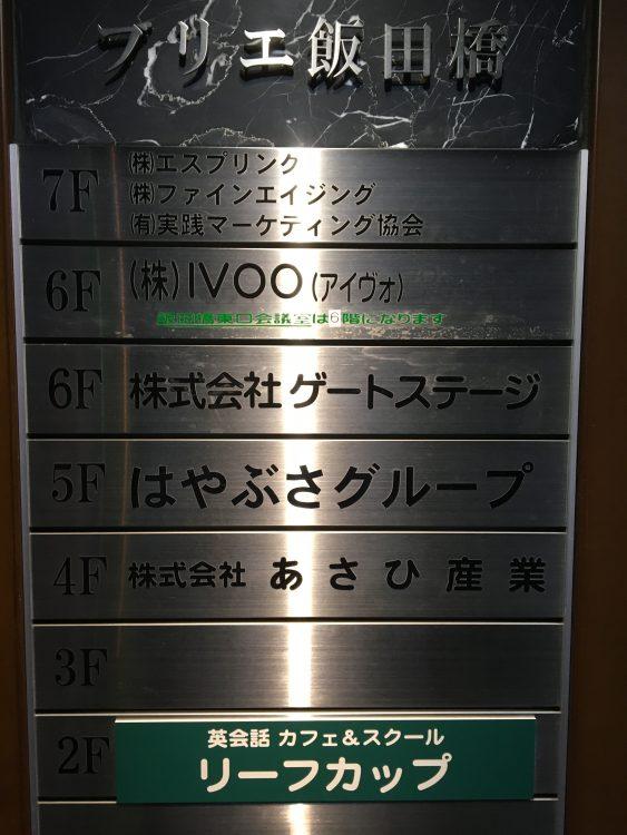 LeafCup(リーフカップ)のビル「ブリエ飯田橋」
