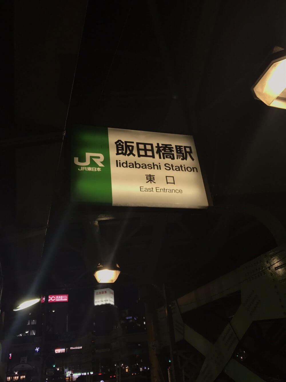 JR飯田橋駅東口