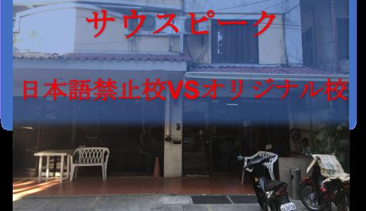 サウスピークのオリジナル校VS日本語禁止校、どっちを選ぶべき?