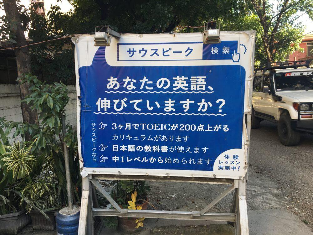 サウスピークの日本語禁止校看板