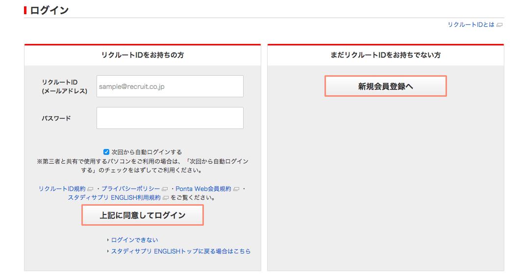 スタディサプリENGLISH登録-リクルートIDの登録(1)