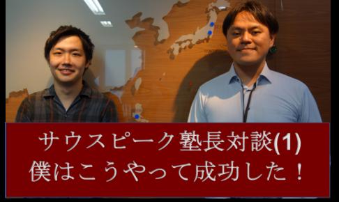 サウアウピーク塾長対談(1)