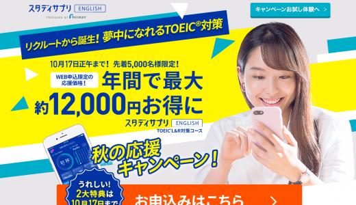 【2018年最新】スタディサプリ(TOEIC対策講座)のキャンペーンコード・申し込み方法