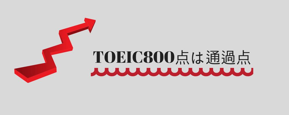 TOEIC800点は通過点