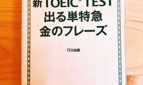 金のフレーズがTOEICにいかに効果的か説明しよう