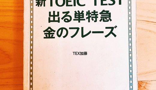 金のフレーズがTOEICに圧倒的効果をもたらす理由と勉強法