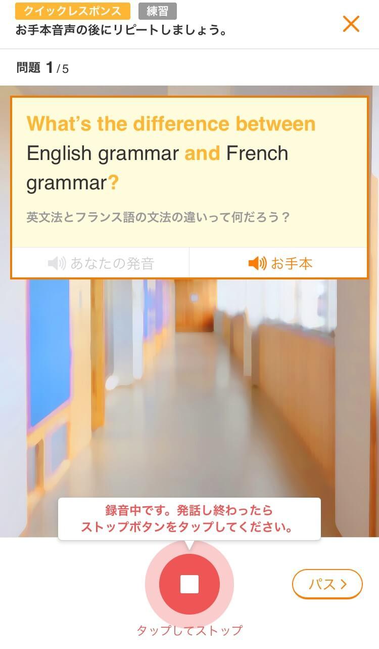 スタディサプリENGLISH日常英語のクイックレスポンス