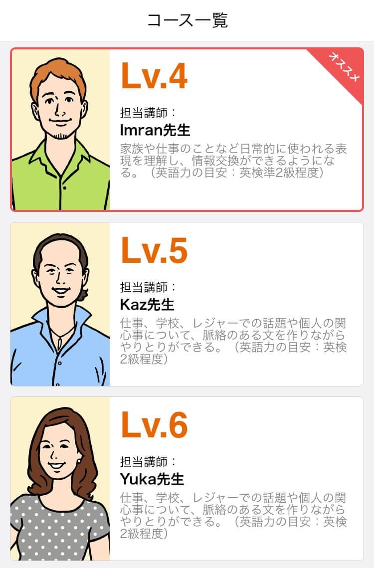 スタディサプリEnglishの日常英会話コースのコース一覧