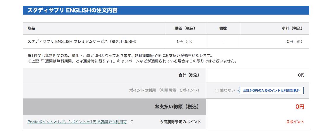 スタディサプリENGLISH登録-注文内容確認