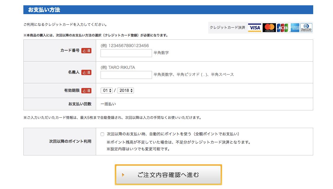 スタディサプリENGLISH登録-お支払い情報入力