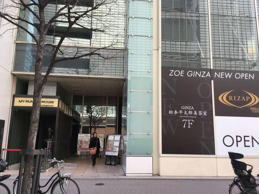 ライザップイングリッシュ銀座店_ZOE銀座7F