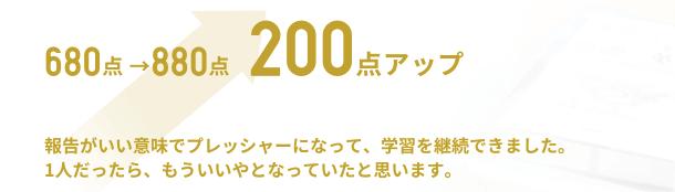 スタディサプリ(TOEICパーソナルコーチプラン)の評判01