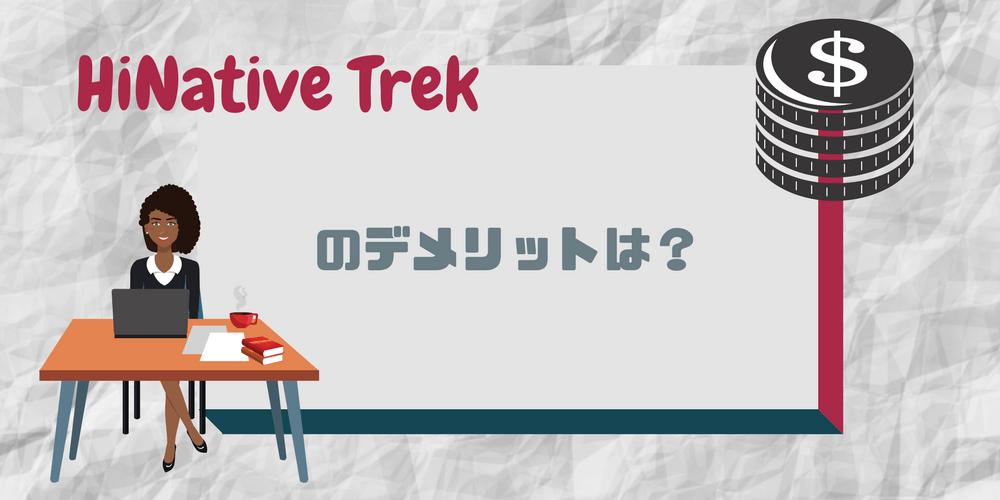 HiNative Trekのデメリットは?