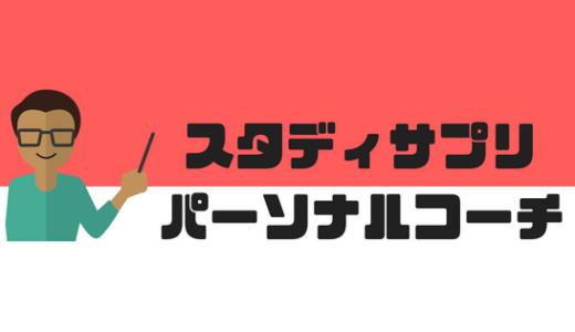 【激安】スタディサプリ(TOEICパーソナルコーチ)の評判が最高【他の塾とは違う!】】