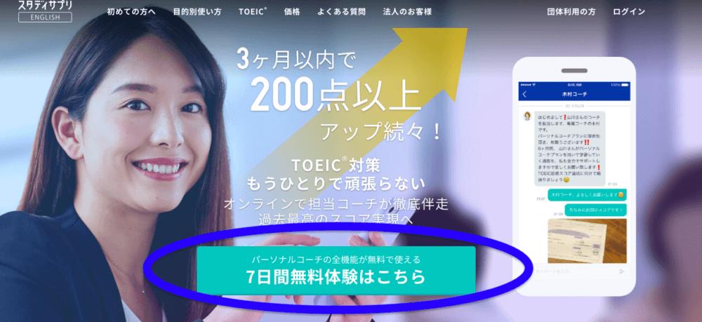 スタディサプリ(TOEICパーソナルコーチ)のトップページ