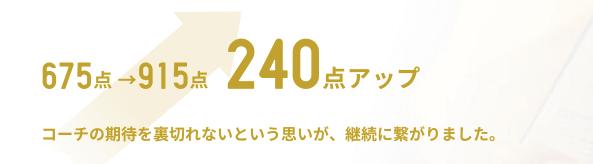 スタディサプリ(TOEICパーソナルコーチプラン)の評判02