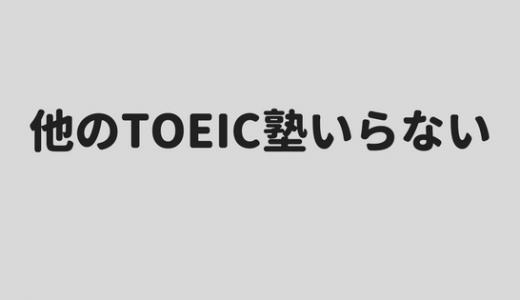 【激安】スタディサプリ(TOEICパーソナルコーチ)が最高【他の塾いらない】