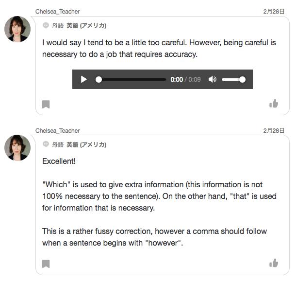 HiNative Trekは忘れかけた英文法もしてきしてくれる2