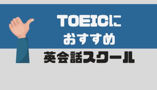 【徹底比較】TOEIC学習おすすめな英会話スクール・塾3選【ニーズ別】