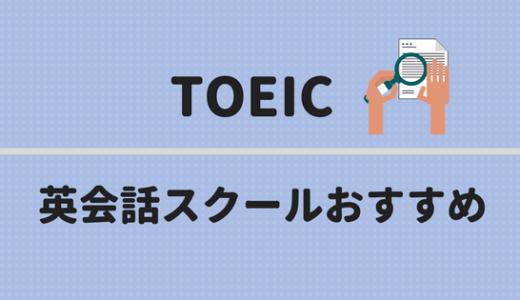【徹底比較】TOEIC学習おすすめな英会話スクール3選【ニーズ別】