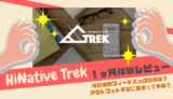 Hinative Trek