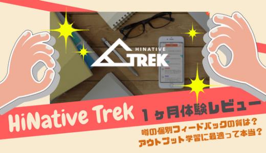 【評判】HiNative Trekのレベルの高さが半端ない【1ヶ月やってみた】