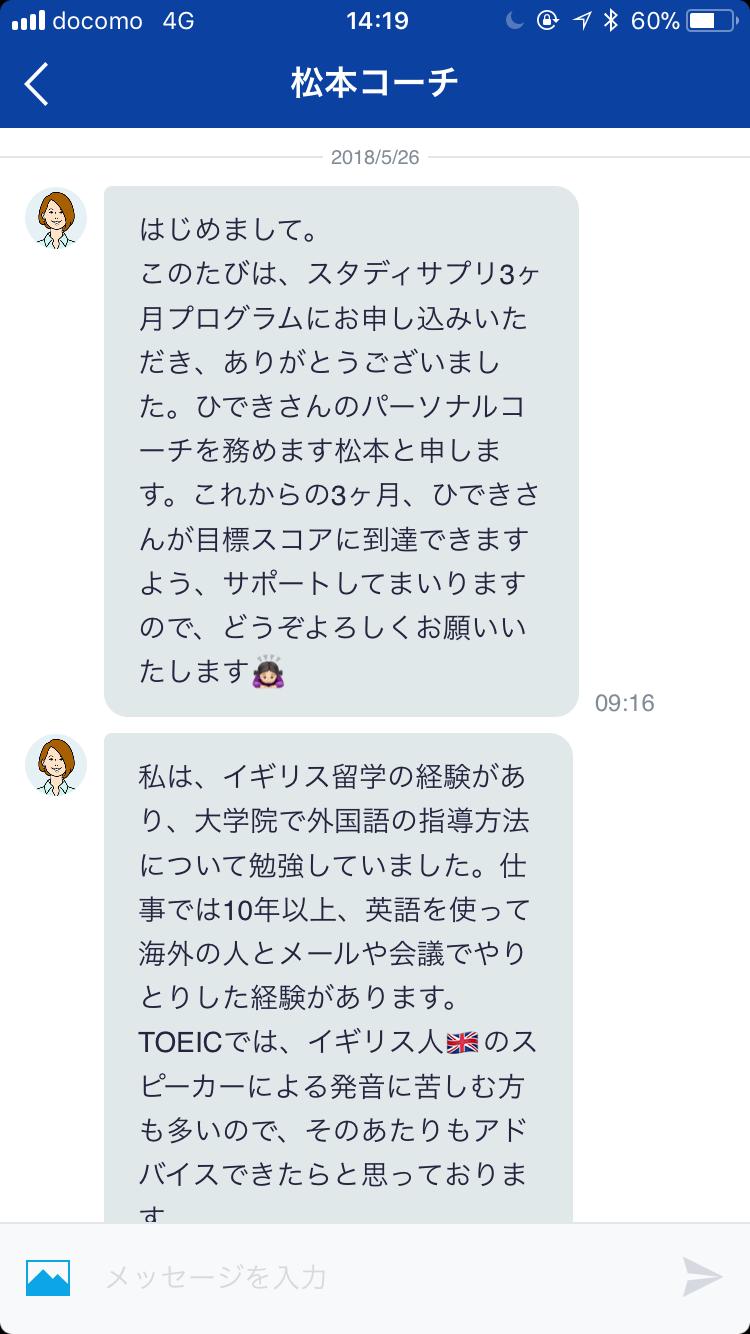 スタディサプリ(TOEICパーソナルコーチ)のチャットサポート開始!
