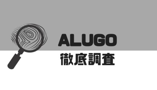 ALUGO(アルーゴ)が圧倒的成果を出し続けている理由と、評判を調査した。