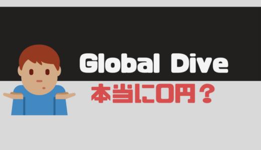 新しく爆誕した0円留学「Global Dive」の実態を調査してきた
