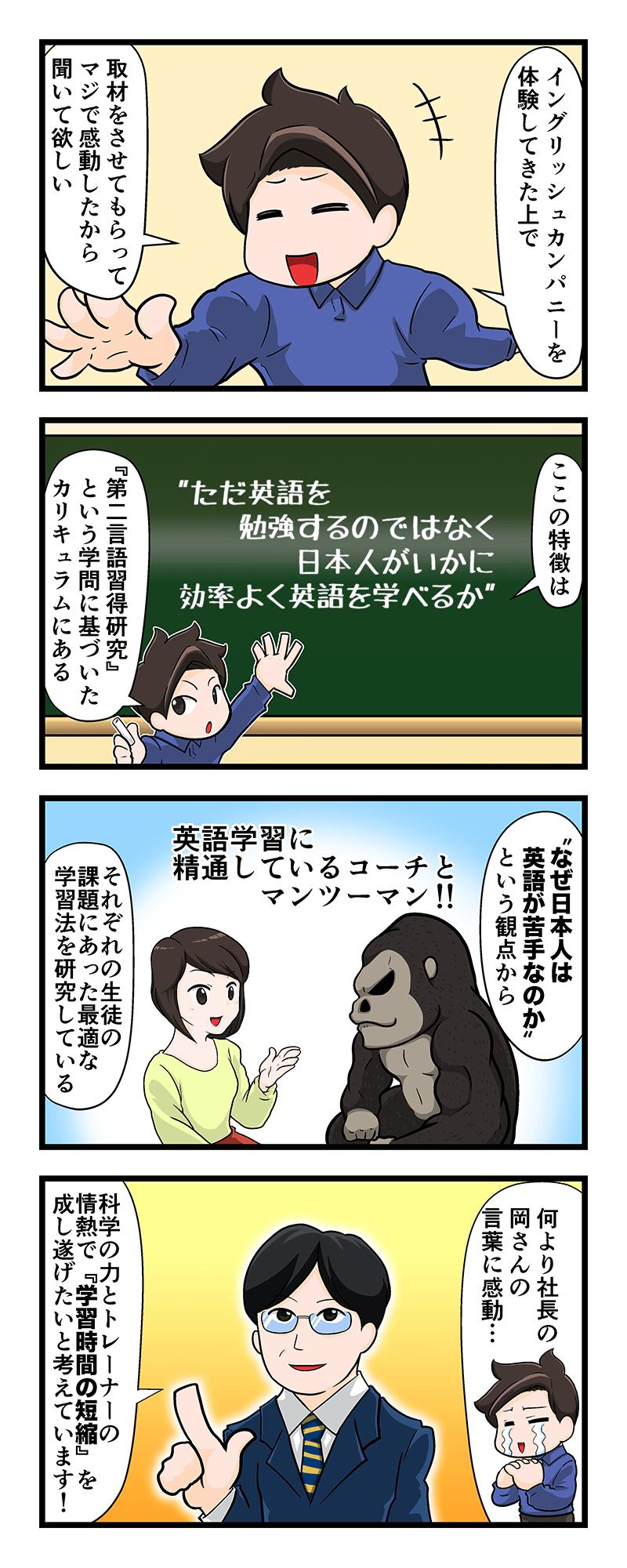 イングリッシュカンパニー(ENGLISH COMPANY)を漫画でレビュー