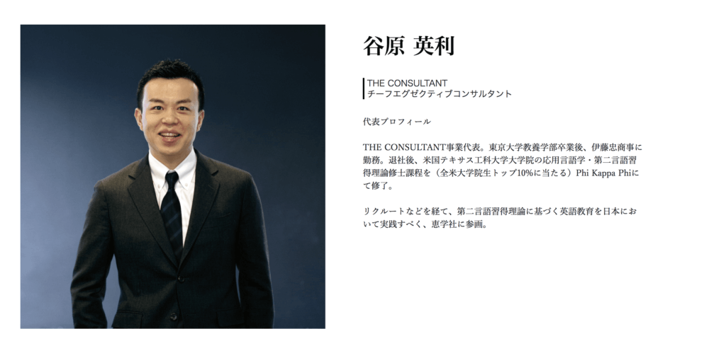 ENGLISH COMPANY THE CONSULTANT代表谷原さん