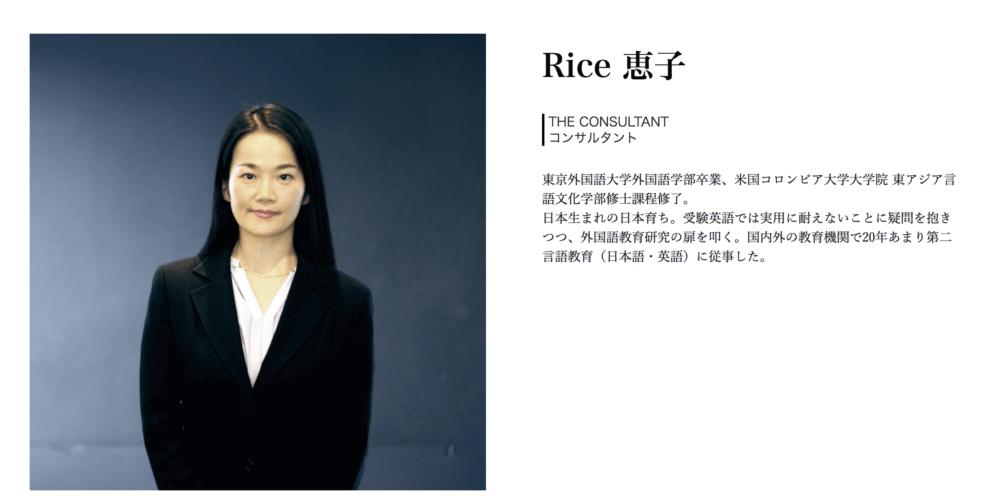 ENGLISH COMPANY THE CONSULTANTのコンサルタント恵子さん