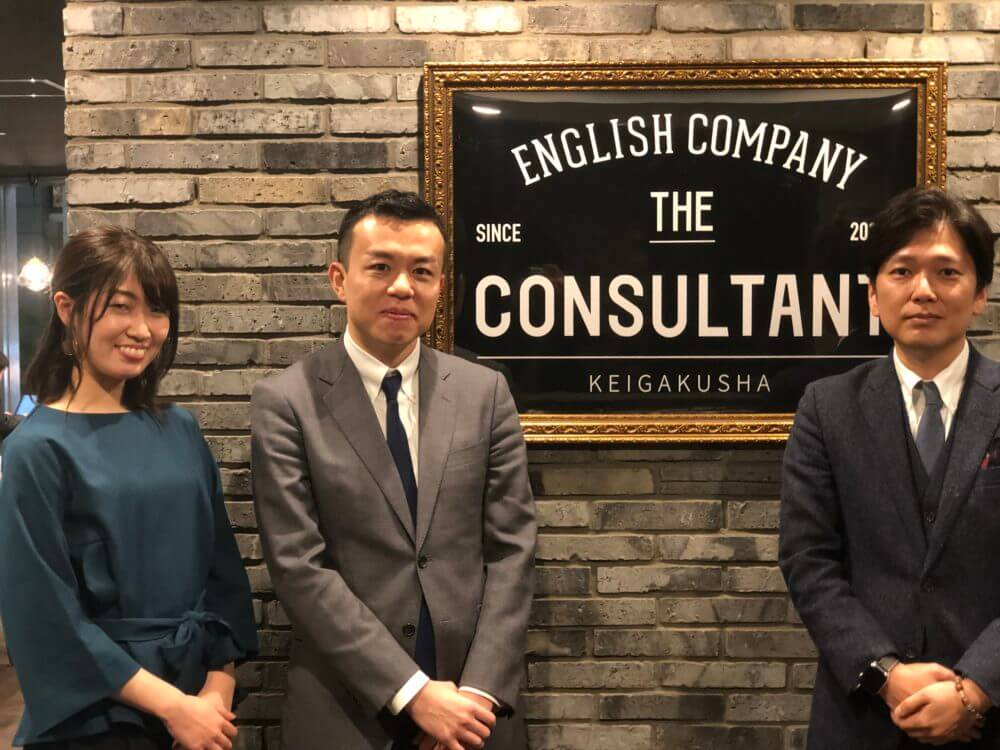 ENGLISH COMPANY THE CONSULTANTはどんなサービス?