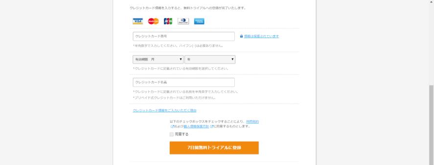 問題なければクレジットカードの情報を入力して「登録」ボタンをクリック