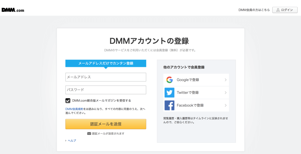 DMM英会話の新規アカウント登録画面