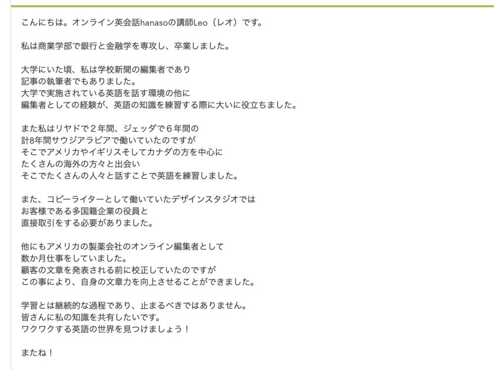 hanaso講師詳細プロフィールです。