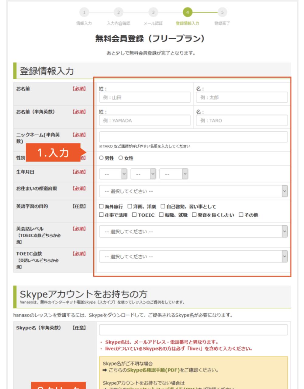 hanaso無料登録画面ステップ3です。