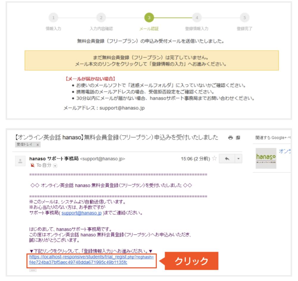 hanaso無料登録画面ステップ2です。