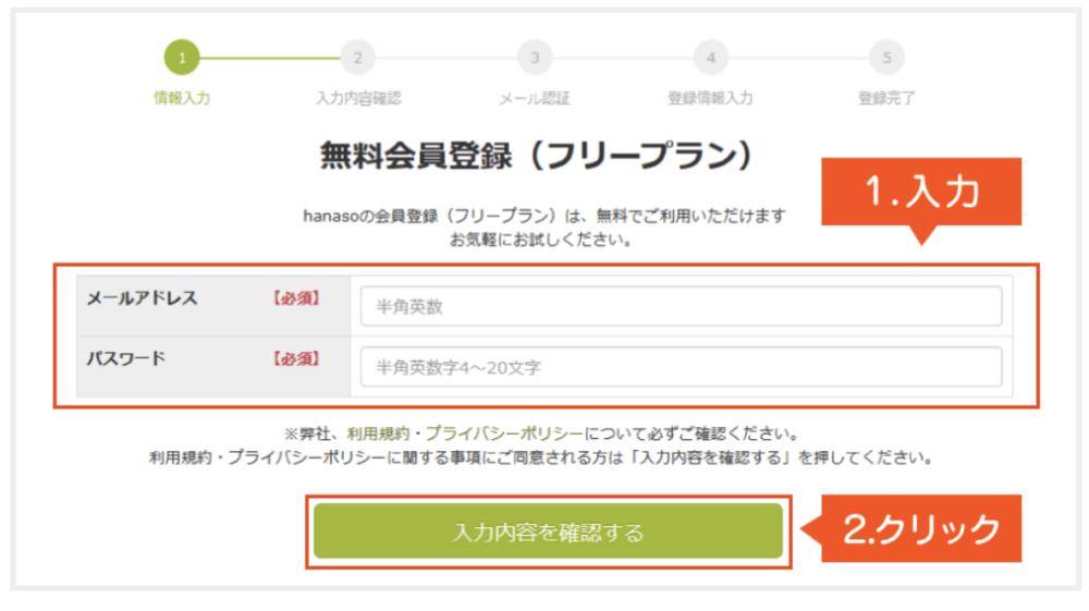 hanaso無料登録画面ステップ1です。